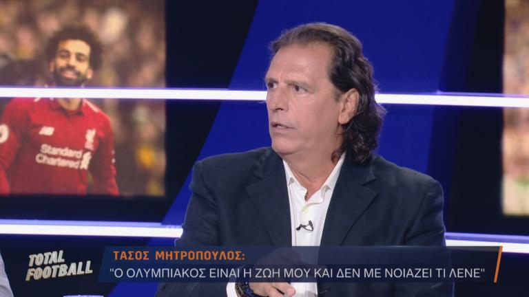 Φορτισμένος ο Μητρόπουλος στο Open! «Όταν πεθάνω, εγώ θα βλέπω τον Ολυμπιακό κι από πάνω»