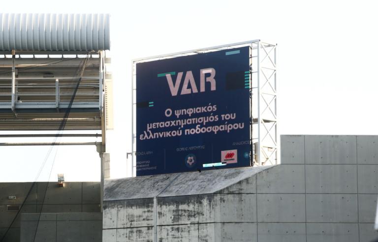 """ΕΠΟ: """"Οι διαμαρτυρίες των ομάδων για το VAR απέχουν από την ποδοσφαιρική λογική"""""""