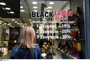 Black Friday σήμερα: Τι να προσέξετε στις προσφορές