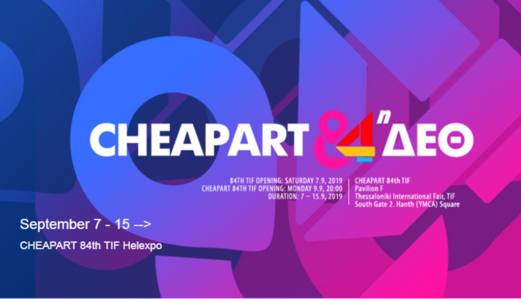 ΔΕΘ 2019: Η CHEAPART στην 84η έκθεση