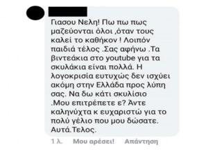 Κομοτηνή: «Πουλάει τρέλα» ο δάσκαλος! «Δεν τρώω σκυλιά, απλά τρολάρω»!