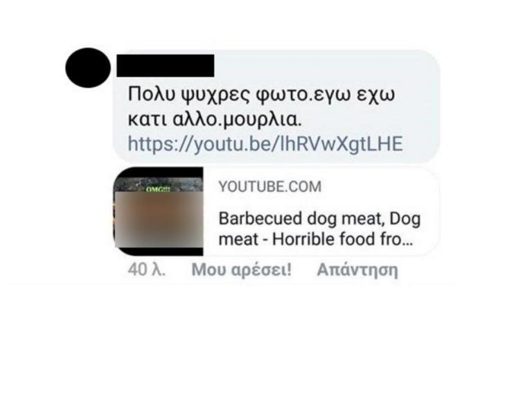 Κομοτηνή: Σοκ! Δάσκαλος ζητά στο facebook «συνταγή για σουβλιστό σκυλί»