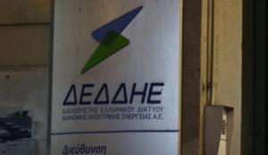 ΔΕΔΔΗΕ: Η νεότερη ενημέρωση για τις διακοπές ρεύματος