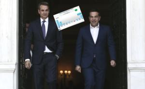 Δημοσκόπηση: Σαρώνουν Μητσοτάκης και Χρυσοχοϊδης! Η διαφορά ΝΔ – ΣΥΡΙΖΑ