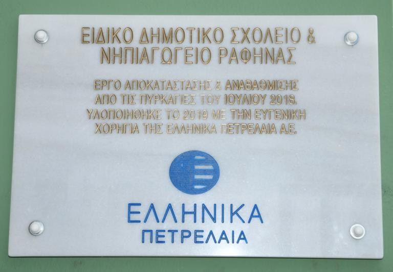 Με χορηγία του ομίλου Ελληνικά Πετρέλαια η πλήρης ανακατασκευή του ειδικού σχολικού συγκροτήματος Ραφήνας
