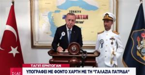 Ο νέος χάρτης του Ερντογάν! Το μισό Αιγαίο και τα νησιά του στην Τουρκία!