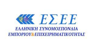 ΕΣΕΕ: 8.250 θέσεις εργασίας – Όλες οι λεπτομέρειες