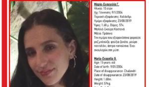 Θρίλερ με την 15χρονη Μαρία – Ευαγγελία! Εξαφανίστηκε από το Χαλάνδρι