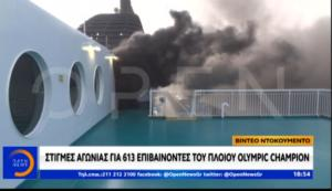 Olympic Champion: Νέες εικόνες από το φλεγόμενο πλοίο!