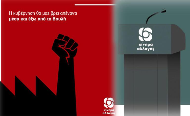 ΚΙΝΑΛ: Η αφίσα που από κόκκινη έγινε… πράσινη και το «γλέντι» στο twitter