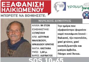 """Ηράκλειο: Συνεχίζεται το """"θρίλερ"""" στο Αστυράκι – Έκτη μέρα ερευνών για τον 84χρονο"""