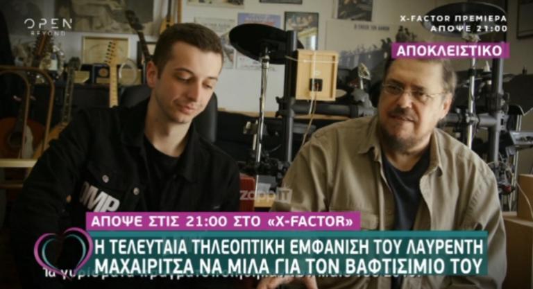Συγκλονιστικό βίντεο! Ο Λαυρέντης Μαχαιρίτσας στην αποψινή πρεμιέρα του X Factor!