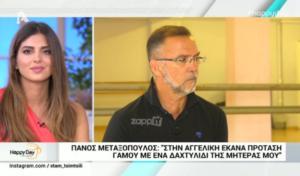 """""""Λύγισε"""" on camera ο Πάνος Μεταξόπουλος! Η συγκίνησή του όταν αναφέρθηκε…"""