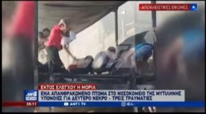 Βίντεο ντοκουμέντο από τη Μόρια – Οι στιγμές της απόγνωσης