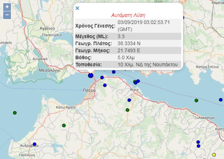 Σεισμός κοντά στην Πάτρα!