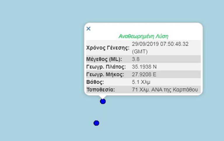 Σεισμός 3,8 Ρίχτερ ανοιχτά της Καρπάθου