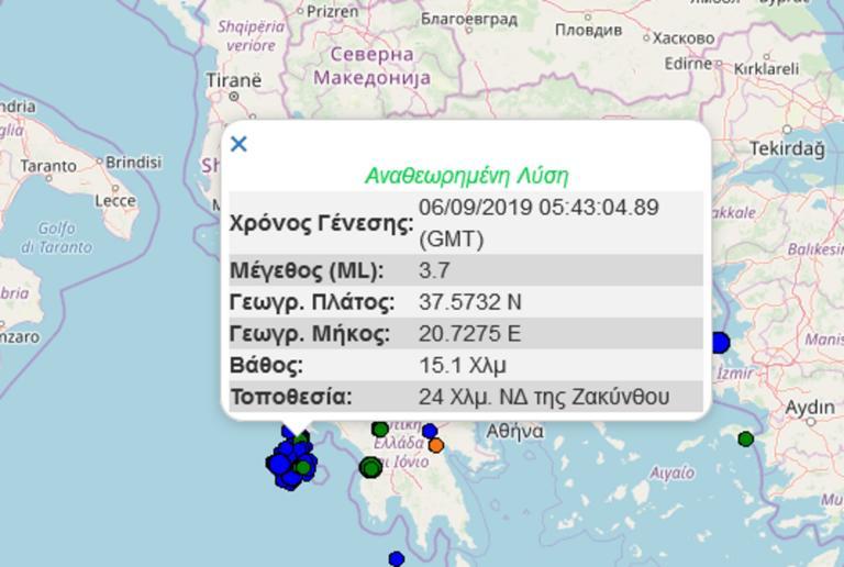 Σεισμός 3,7 Ρίχτερ ταρακούνησε την Ζάκυνθο!