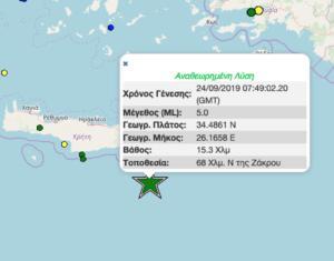 Σεισμός 5 ρίχτερ στην Κρήτη