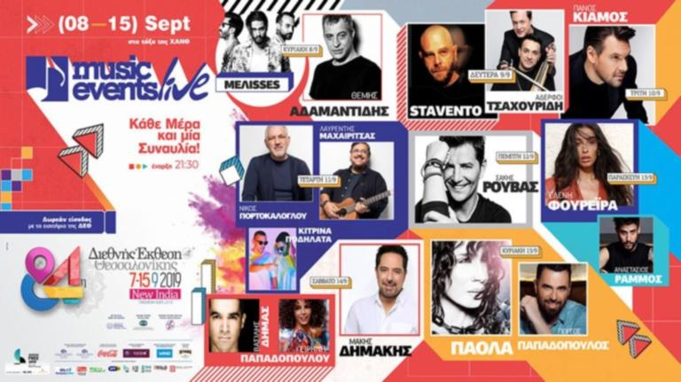 ΔΕΘ 2019: Το πρόγραμμα των συναυλιών