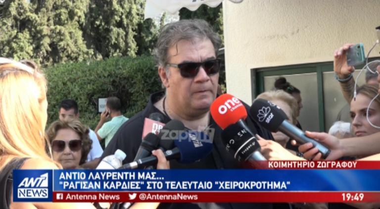 Καταρρακωμένος ο Δημήτρης Σταρόβας στην κηδεία του Λαυρέντη Μαχαιρίτσα! «Λαυρέντη θα σ' αγαπώ και θα σ' εκτιμώ για πάντα!»