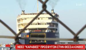 Θεσσαλονίκη: Έφτασε το πλοίο με 720 μετανάστες από την Μόρια – video