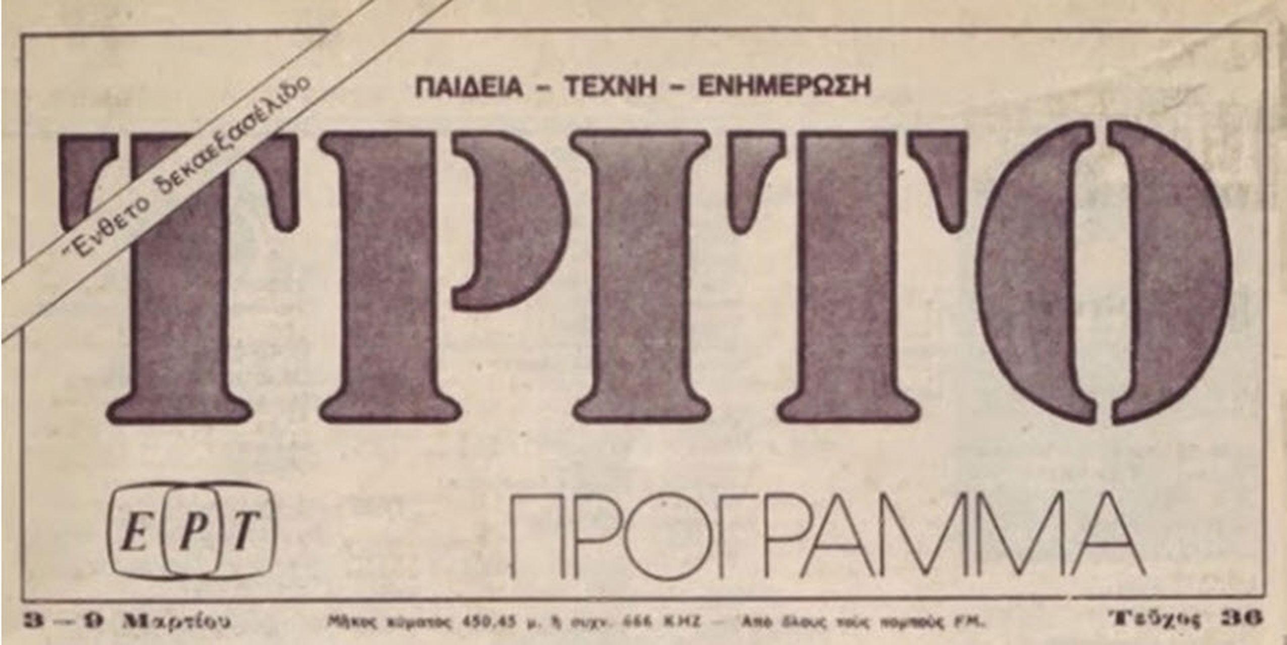 65 χρόνια Τρίτο Πρόγραμμα – Αφιέρωμα με σπάνιες ηχογραφήσεις