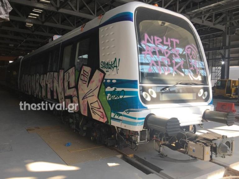 Έγραψαν συνθήματα σε βαγόνι του μετρό Θεσσαλονίκης [pic]