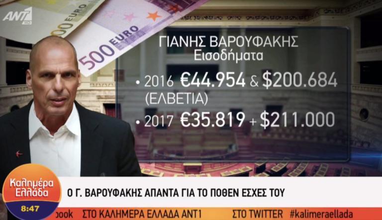 Βαρουφάκης για πόθεν έσχες: «Το 2015 που έγινα υπουργός κατέρρευσαν τα εισοδήματά μου»