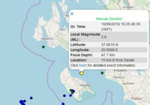 Και σεισμός στη Ζάκυνθο!