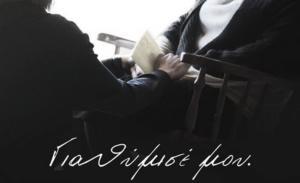 Ηράκλειο: Απόψε η πρεμιέρα της ταινίας για το Αλτσχάιμερ