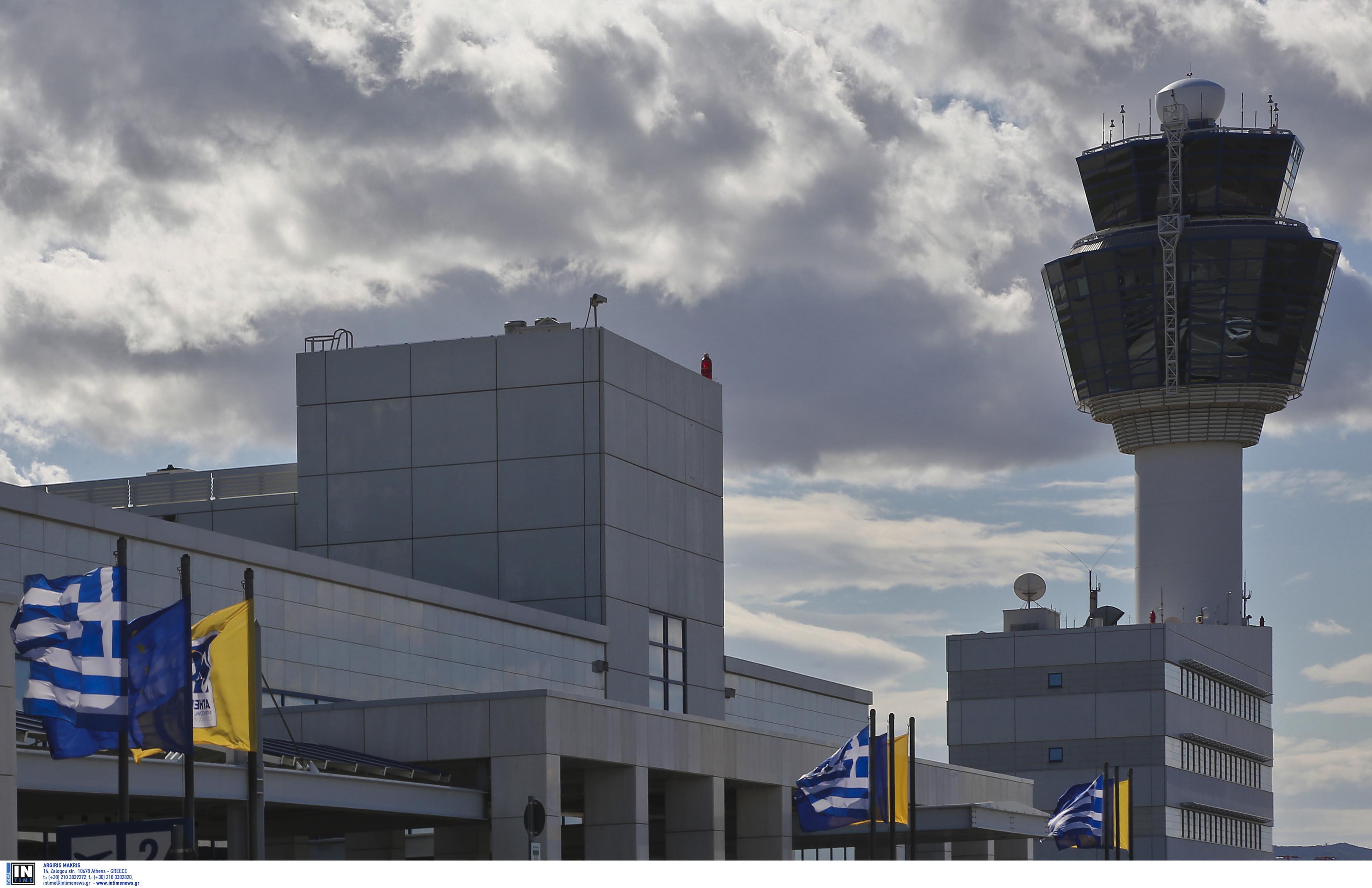 """Αεροδρόμιο """"Ελ Βενιζέλος"""""""