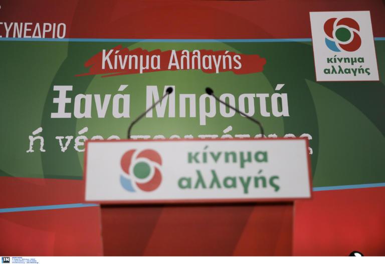ΚΙΝΑΛ: Πανικόβλητος ο Τσίπρας επιχειρεί έναν ακόμη αντιπερισπασμό