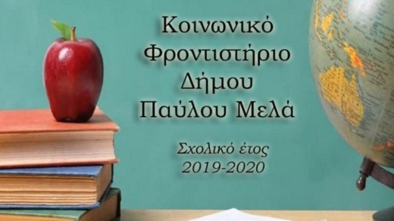 Θεσσαλονίκη: Δωρεάν ενισχυτική διδασκαλία στο Κοινωνικό Φροντιστήριο του δήμου Παύλου Μελά