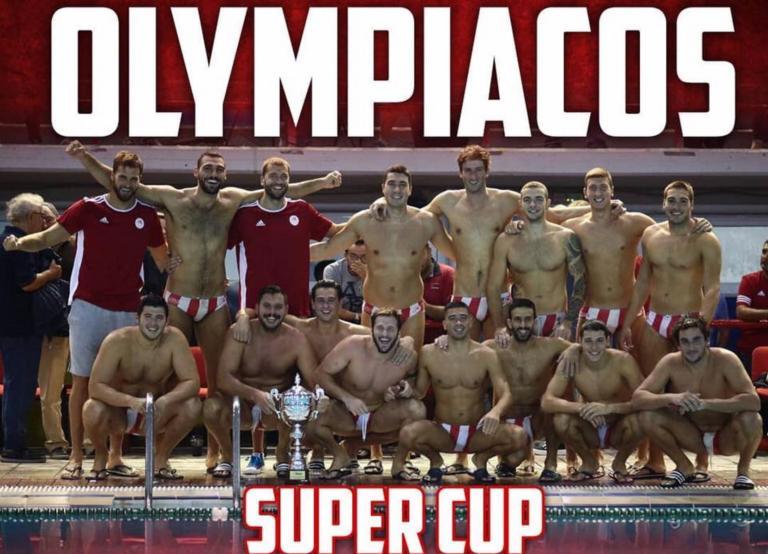 Ολυμπιακός: Σήκωσε το Super Cup στο πόλο! Συγχαρητήρια από Μαρινάκη