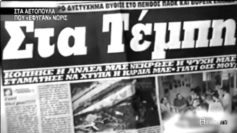 """ΠΑΟΚ: Ανατριχιαστικό video για τα θύματα των Τεμπών! """"Αδέρφια ζείτε…"""""""