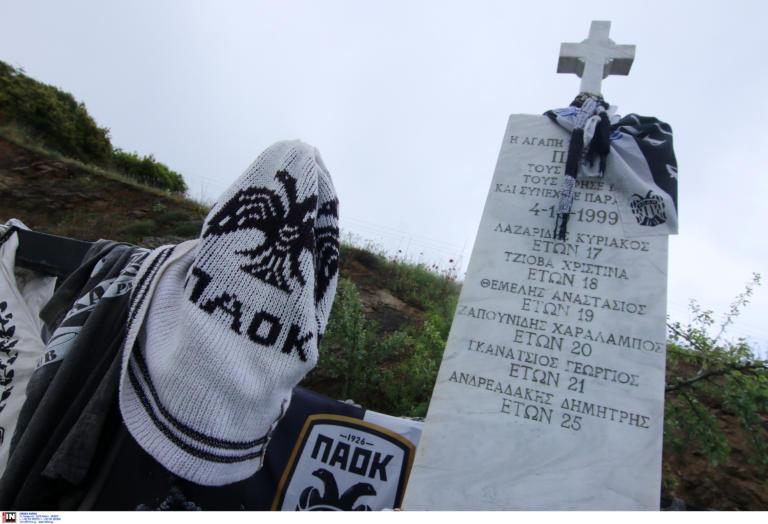 «Αθάνατοι»! Τα μηνύματα των ομάδων στα 20 χρόνια της τραγωδίας των Τεμπών