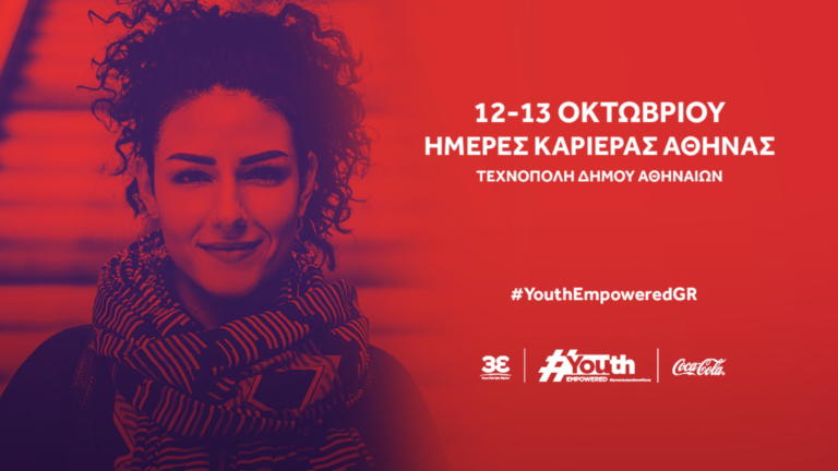 Τι ετοιμάζει το Youth Empowered για τις Ημέρες Καριέρας;