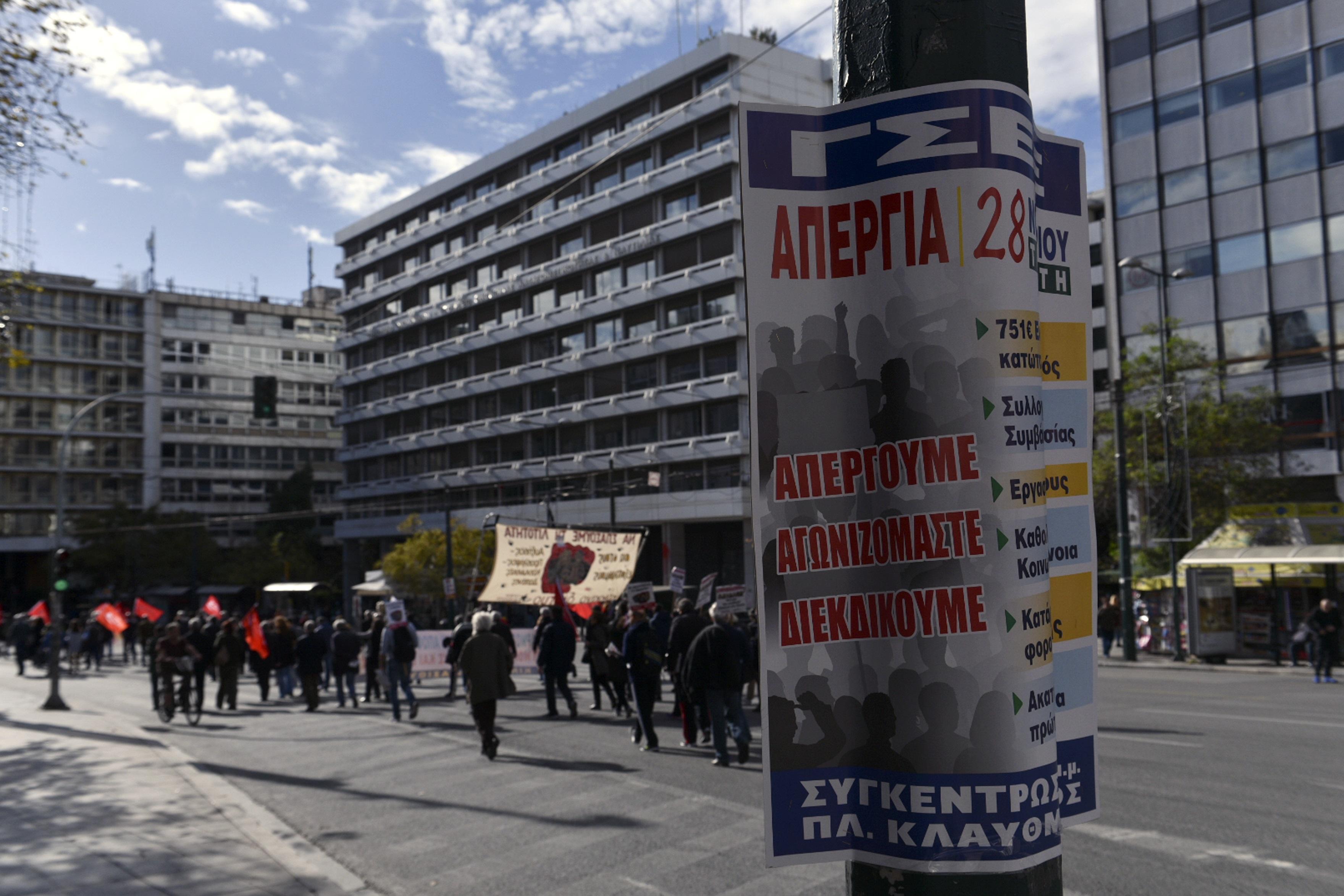 Απεργία 2 Οκτωβρίου: «Παραλύει» όλη η χώρα – Οι τελικές αποφάσεις για τα μέσα μεταφοράς!