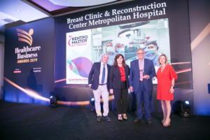 Healthcare Business Awards 2019: Νέα διάκριση για τη Μονάδα Μαστού του Metropolitan Hospital