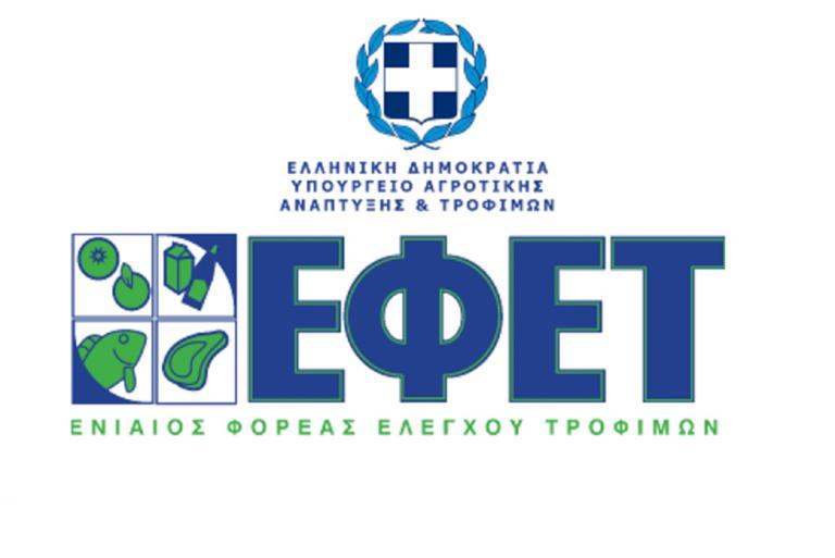 ΕΦΕΤ: Ανακαλείται επικίνδυνη κουτάλα