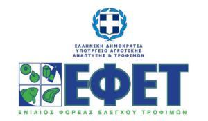 ΕΦΕΤ: Προσωρινό λουκέτο σε γνωστή βιομηχανία τροφίμων!