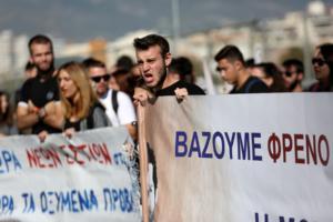 Ξανά στους δρόμους οι φοιτητές – Συγκέντρωση έξω από το υπουργείο Παιδείας