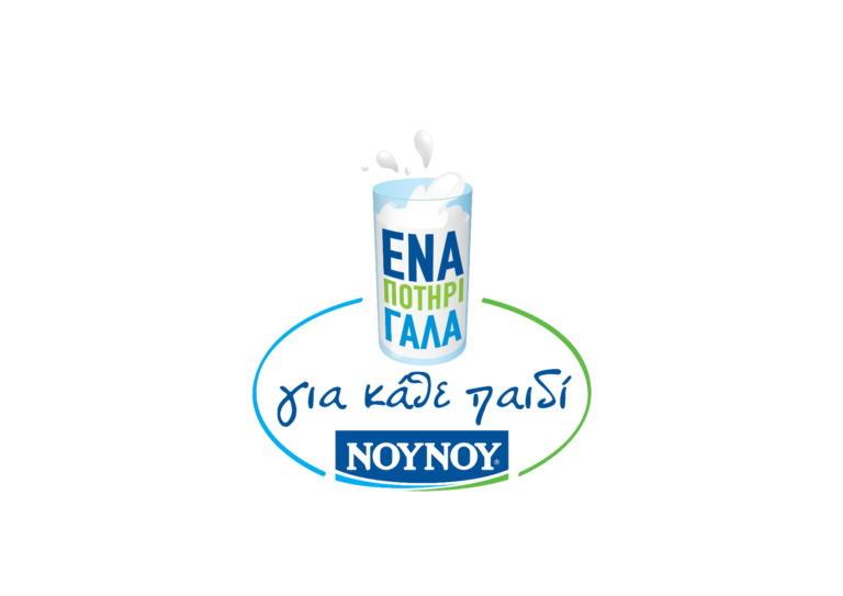 FrieslandCampina Hellas-NOYNOY: 2.000.000 ποτήρια γάλα από το «ΝΟΥΝΟΥ: Ένα Ποτήρι Γάλα για κάθε Παιδί!»