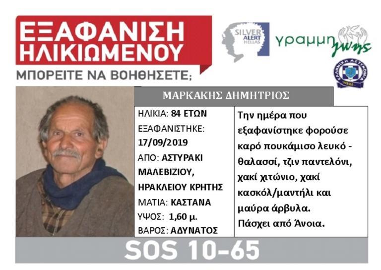 Βρέθηκε νεκρός ο αγνοούμενος στην Κρήτη