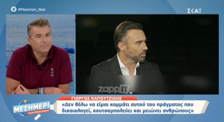 """Η συνέντευξη Καπουτζίδη και οι αιχμές από το """"Μεσημέρι με τον Γιώργο Λιάγκα"""""""