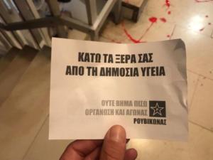 """Ρουβίκωνας: """"Ντου στο πολιτικό γραφείο του Κικίλια – Πέταξαν τρικάκια και μπογιές"""