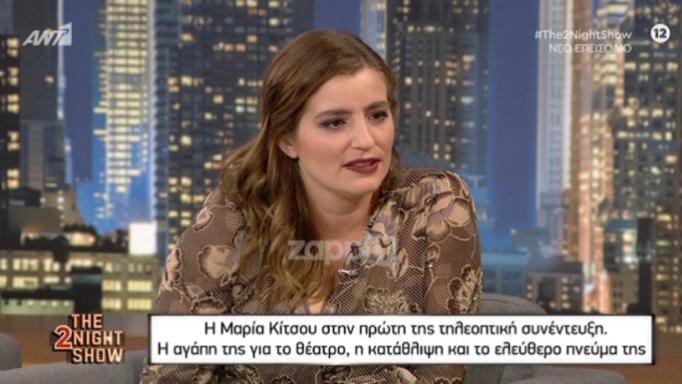 """Συγκλόνισε η Μαρία Κίτσου: """"Θέλω να πιαστώ από τη χαρά, γιατί ξέρω πως είναι το σκοτάδι""""!"""