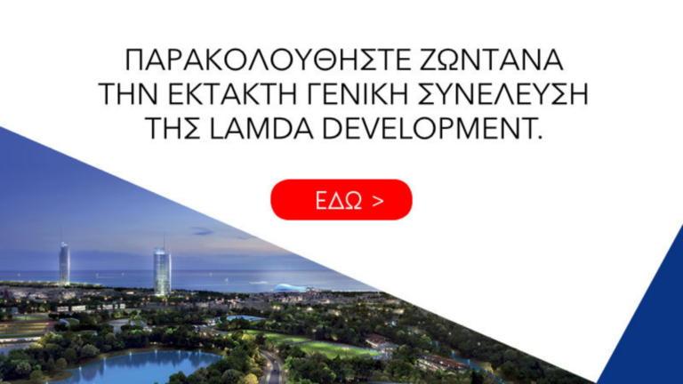 LIVE – Η Έκτακτη Γενική Συνέλευση της Lamda Development για αύξηση μετοχικού κεφαλαίου