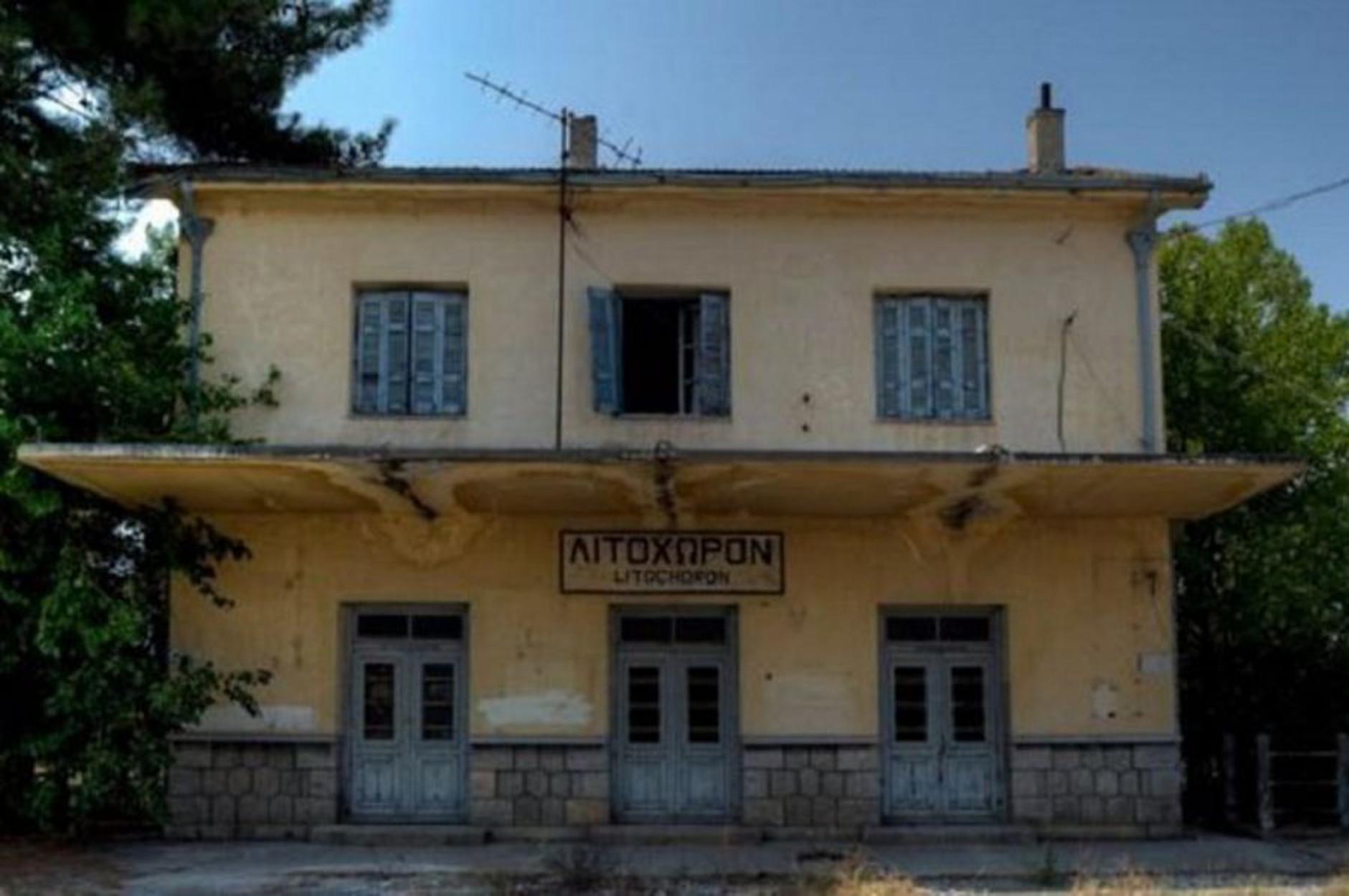 Λιτόχωρο: Άνδρας βρέθηκε κρεμασμένος στον παλιό σιδηροδρομικό σταθμό
