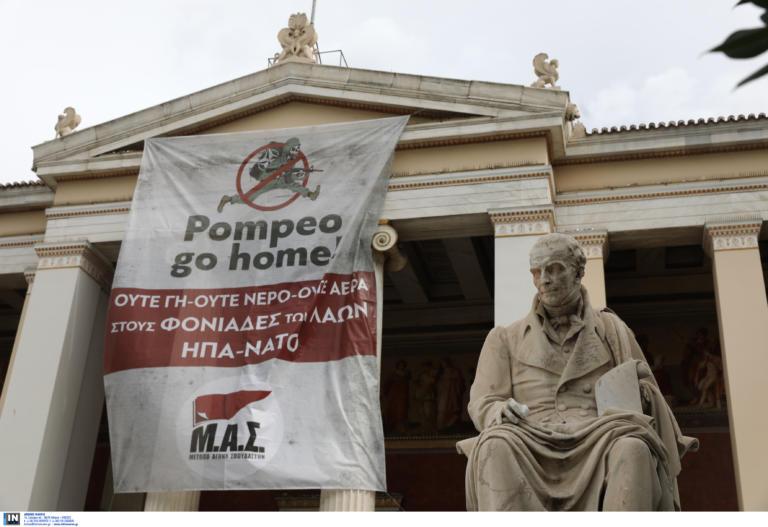 Επισκεψη Πομπέο: Γιγαντοπανό στο Πανεπιστήμιο Αθηνών ενάντια στον Αμερικανό υπ. Εξωτερικών